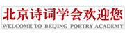 北京诗词学会