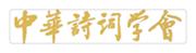 中华诗词学会